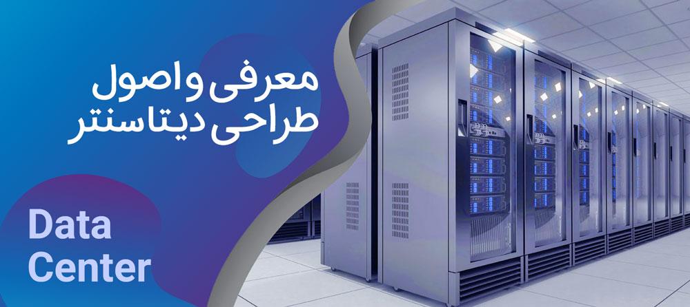 معرفی و اصول طراحی دیتاسنتر (Data Center)