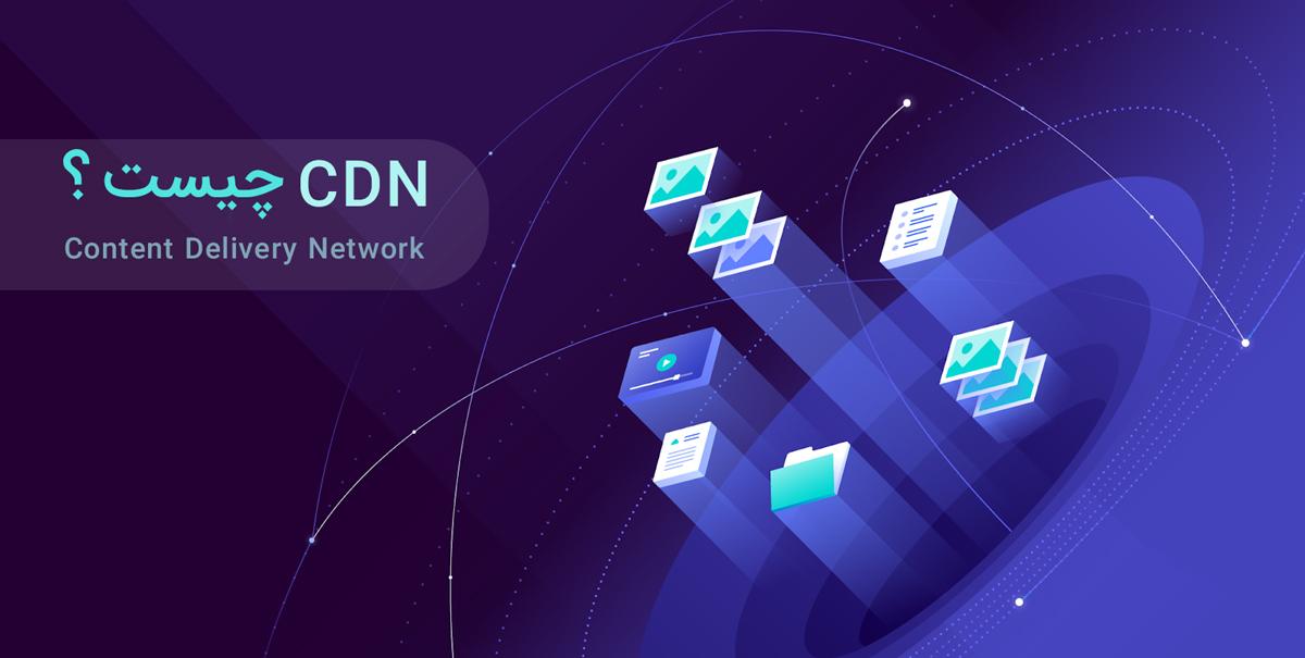 CDN یا شبکه تحویل محتوا