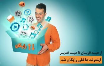 همراه اول برای مدت 9 روز اینترنت رایگان داخلی عیدی می دهد