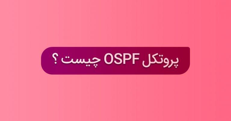 پروتکل OSPF چیست و چگونه کار می کند