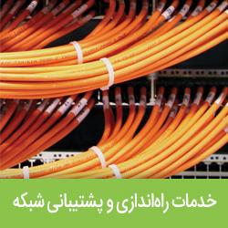 خدمات راه اندازی شبکه