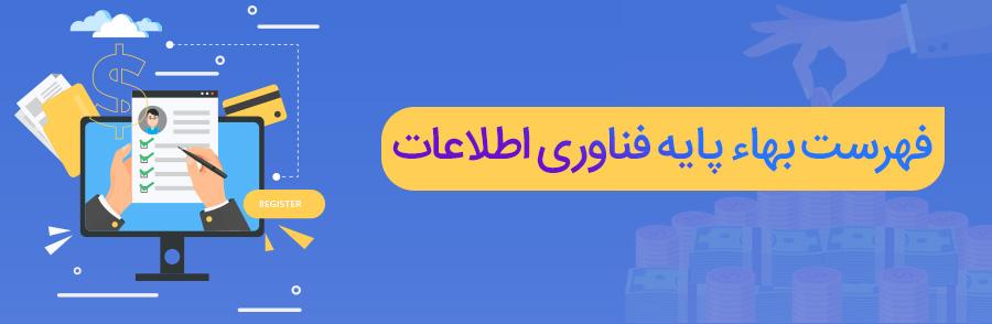 فهرست بهاء پايه فناوري اطلاعات