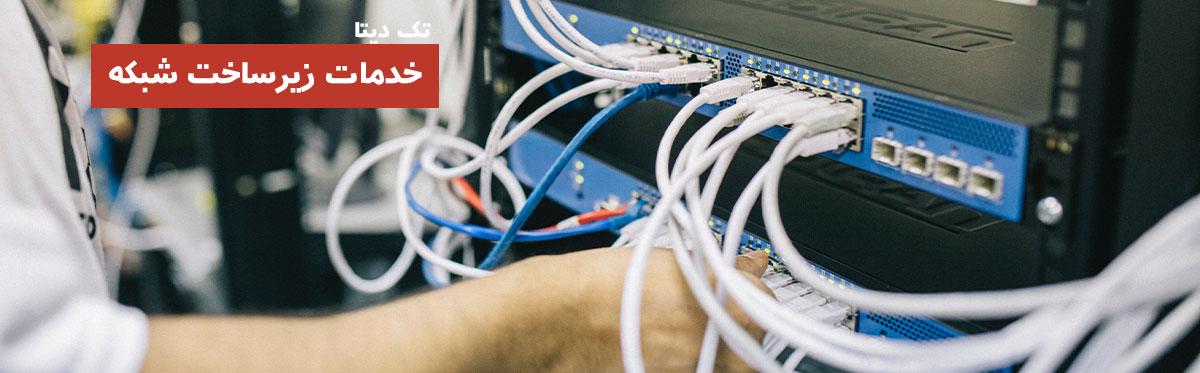 خدمات زیرساخت شبکه تک دیتا